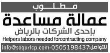 اعلانات الرياض لليوم للنساء والرجال عاملة مساعدة